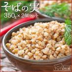 雑穀 そばの実 700g(350g×2個セット)