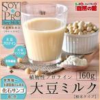 豆乳 粉末 大豆ミルク 栄養機能食品 カルシウム イソフラボン 大豆プロテイン 食物繊維 化石サンゴ