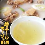 スープ 新発売 牛テールスープ風スープ 24包 粉末スープ 簡単 持ち運べるランチ お弁当 インスタント 料理 即席 牛 テール 焼肉 クッパ 調味料 春祭