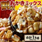 予約商品 訳ありお菓子 割れおかきミックス1kg (500g×2)