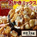 shizennoyakata_wareokaki1kg