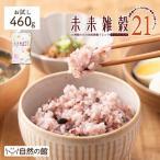 雑穀米 完全国産100% 未来雑穀 21+マンナン1kg