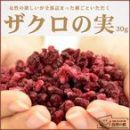 ザクロの実 お試し 30g  美容 健康 スーパーフード 美人 フルーツ フリーズドライ カリカリ 綺麗
