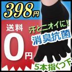 消臭 5本指 靴下 足の臭い 涼しい 汗 防臭 消臭 抗菌 かかと付き ブラック