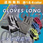 サイクリンググローブ フルフィンガー メンズ ロングフィンガー 自転車用 手袋 男女兼用