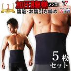 加圧 腹巻き 5枚セット ダイエット 腹筋 筋トレ 着圧 トレーニング スパルタックス