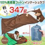 ショッピング寝袋 寝袋 シーツ インナーシュラフ 封筒型 超軽量 コットン インナー トラベルシーツ 洗濯可能 携帯バッグ付き スパルタックス