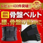 雅虎商城 - 骨盤ベルト 腰痛サポート 補正ベルト メンズ 3Dベルト コルセット 腰椎 プレゼントに 産後 冷え ギックリ腰 間接痛