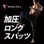 加圧パンツ 加圧ロングスパッツ 機能性インナー メンズ ロングタイツ ももひき スパルタックス 腰痛サポート