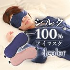 シルク アイマスク 快適睡眠 眼精疲労 シルク100% かわいい