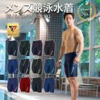 水着メンズ 海水パンツ スイムウェア 競泳 レジャー プール 練習用 スパルタックス