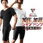 加圧シャツ 加圧インナー メンズ 男性用 上下セット 着圧 ダイエット 筋トレ スパルタックス