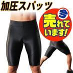 雅虎商城 - 加圧スパッツ コンプレッションウェア  加圧パンツ メンズ 腹筋 太腿 筋トレ インナー スポーツインナー ハーフパンツ スパルタックス