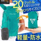 ドライバッグ アウトドアバッグ 折り畳みリュック コンパクト 畳める 軽量 防水 大容量 スパルタックス