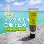 日焼け止めクリーム ノンケミカル 顔 全身 用 紫外線吸収剤不使用 オーガニック原料