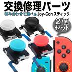 switch/switch lite  ジョイコンスティック 左/右 修理パーツ【2個セット】 ニンテンドースイッチ 3D Joy-Conコントローラ交換修理用パーツ (改良型)L/R