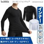 コンプレッションウェア スポーツ コンプレッション Tシャツ 加圧シャツ 加圧インナー 着圧 トレーニング スポーツ 吸汗速乾 UVカット パワーストレッチ  メンズ