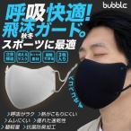 スポーツマスク 3枚入り mask 個包装 張り付かない 秋 冬 暖かいマスク フィルター ランニング ジム トレーニング 筋トレ 通気性 走れるマスク 洗える 男女兼用