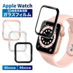 Apple Watch 4 5 6 SE 40mm 44mm フィルム AppleWatch 4 5 6 SE 保護フィルム apple watch アップルウォッチ ガラスフィルム 3D 曲面 shizukawill シズカウィル