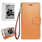 【予約】FREETEL フリーテル SAMURAI 極2 KIWAMI2 専用 手帳型 シンプル ケース カバー ストラップ付 クリアポケット カード収納 (キャラメルブラウン)