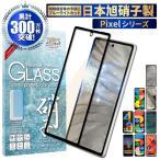 Google Pixel4a Pixel3a 目に優しい ブルーライトカット カバー フィルム 日本旭硝子 硬度9H ピクセル4a ガラスフィルム ドコモ ピクセル3a Pixel 保護 黒色