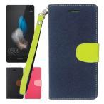 ショッピングオリジナル ストラップ Huawei P8 Lite 専用 手帳型 オリジナル ケース カバー ストラップ付 カード収納あり(紺×黄緑)+ ガラスフィルム付