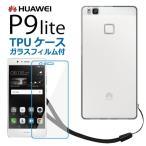 【ガラスフィルム付】 P9 Lite 薄型軽量 TPUクリアケース!