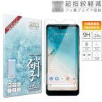 Android One S8 アンドロイドワンS8 フィルム ガラスフィルム androidones8 日本製旭硝子 硬度9H 耐衝撃 液晶保護ガラス Y!mobile S8-KC 京セラ shizukawill