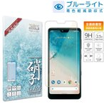 Android One S8 フィルム アンドロイドワンS8 ガラスフィルム androidones8 保護フィルム 目に優しい ブルーライトカット Y!mobile S8-KC 液晶保護ガラス