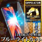 OPPO A73 保護フィルム oppoa73 ガラスフィルム 10Hドラゴントレイル 目に優しい ブルーライトカット 液晶保護フィルム shizukawill シズカウィル