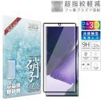 Galaxy Note20 Ultra ガラス フィルム 5G SCG06 Note10+ 3Dフルカバー 日本旭硝子 フルカバー 画面指紋認証 ギャラクシー ノート20 ノート プラス note 黒色