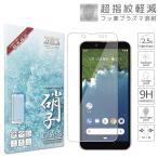 Android One S5 フィルム 日本板硝子 硬度9H 耐衝撃 ガラスフィルム 防指紋 高透過 液晶保護ガラス Y!mobile アンドロイド ワン S5 フィルム shizukawill