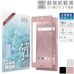 【予約】Xperia XZ1 SO-01K SOV36 701SO 3Dガラスフィルム 日本板硝子 硬度9H 耐衝撃 DRYSURF フッ素コーティング 防指紋 液晶保護ガラス(ピンク色)