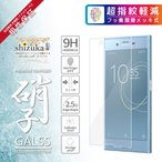 SONY Xperia XZ / XZs 日本板硝子 硬度9H 耐衝撃 ガラスフィルム DRYSURF フッ素コーティング 防指紋 ラウンドエッジ加工 0.26mm 高透過 超光沢 液晶保護ガラス