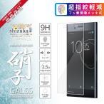 Xperia XZ Premium docomo SO-04J 日本板硝子 硬度9H 耐衝撃 ガラスフィルム DRYSURF フッ素コーティング 防指紋 高透過 超光沢 液晶保護ガラス