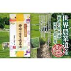 世界農業遺産(静岡の茶草場農法)静岡・深蒸し掛川茶100g袋入