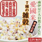 希少古米「愛國米」入り7種の雑穀(白米と混ぜて約10合分)静岡県産