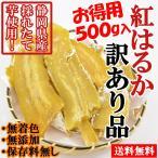 国産干し芋 紅はるか 訳あり品お得用500g入り 【送料無料】