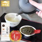 『大川大間〜おおかわおおま〜』100g 高品質 2017年産茶葉 高級緑茶 日本茶 煎茶 お茶の葉桐