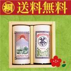 送料無料「JAPAN TEA 2本セット」各120g缶入 お茶ギフト 贈り物に お茶の葉桐 静岡煎茶 緑茶 茶葉 日本茶 静岡茶
