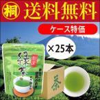 「まるごと静岡緑茶パウダー」40g 25本セット パウダー茶(静岡のお茶屋) お茶の葉桐 緑茶 粉末茶