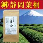 「農薬不使用栽培 元気っ粉」200g お茶の葉桐 粉茶 日本茶 緑茶 茶葉 リーフタイプ 静岡のお茶屋