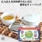 ショッピング茶 「GABA300 ティーパック」3g×20ヶ分包タイプ 一番茶使用 お茶の葉桐 天然の健康茶 静岡茶 日本茶 緑茶