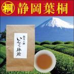 「いんざつ棒焙じ」50g お茶の葉桐 静岡のお茶屋  ほうじ茶 1日限定5個 手炒り棒焙茶