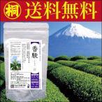 「香駿(こうしゅん)」100g 希少品種茶 お茶の葉桐 煎茶 茶葉 静岡のお茶屋 緑茶 日本茶 静岡茶 お茶っ葉 おちゃっぱ