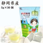 『葉桐の静岡緑茶ティーバッグ』5g×30ヶ 静岡のお茶屋 煎茶 緑茶 静岡茶 お茶の葉桐