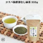 「茶問屋の深むし緑茶」333g お茶の葉桐 静岡産深蒸し煎茶 茶葉 日本茶 静岡茶 緑茶 お茶っ葉