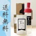 (ワインボトル型冷茶ポットセット 選べる茶葉45g) おしゃれなフィルター付きボトル プレゼント お茶の葉桐 送料無料