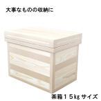 送料別途必要「茶箱15kg」高さ370mm 幅333mm 奥行き475mm お茶の葉桐 保管・収納に最適!