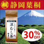 【大特価】「蔵出し深むし茶」300g 大容量静岡産緑茶 日本茶 静岡茶 お茶っ葉 深蒸し緑茶 お茶の葉桐